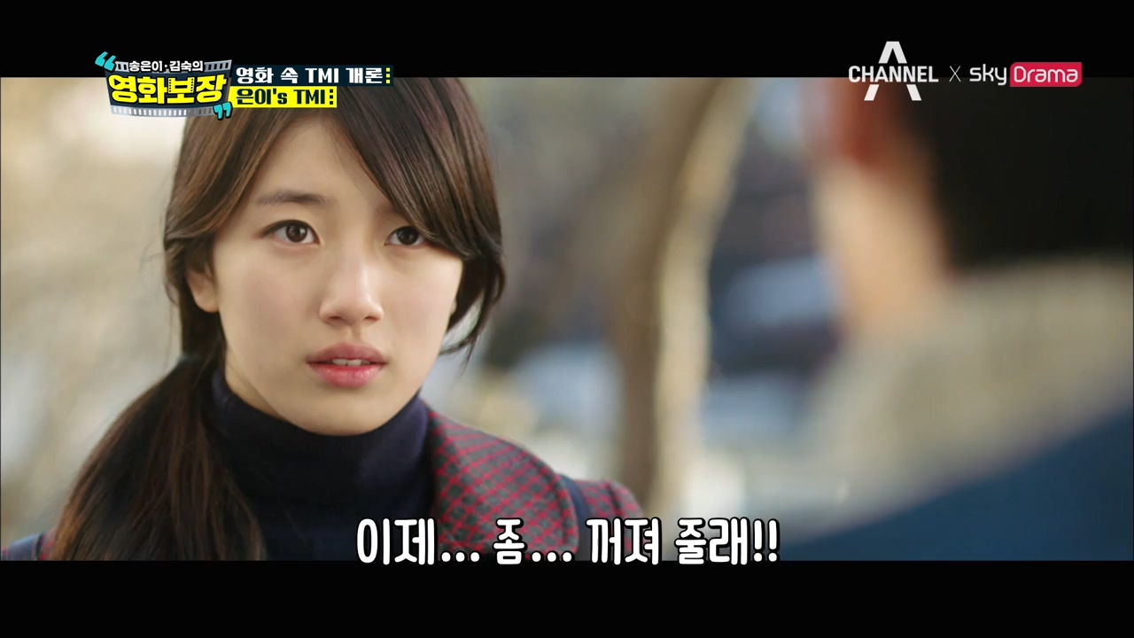 송은이 김숙의 영화보장 10회