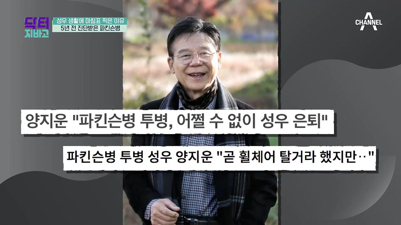'600만 불의 목소리' 성우 양지운! 5년 전 파킨슨....