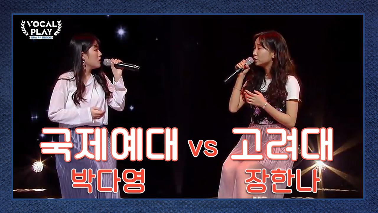 고막여친들의 달콤한 하모니♥ 국제예대 '박다영'VS고려....