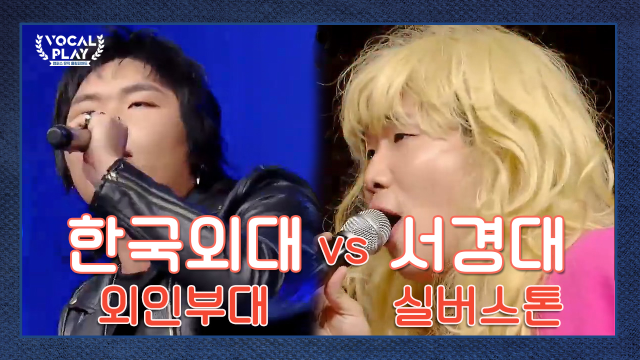 어디에도 없던 ♨록스피릿♨ 한국외대 '외인부대'VS서경....