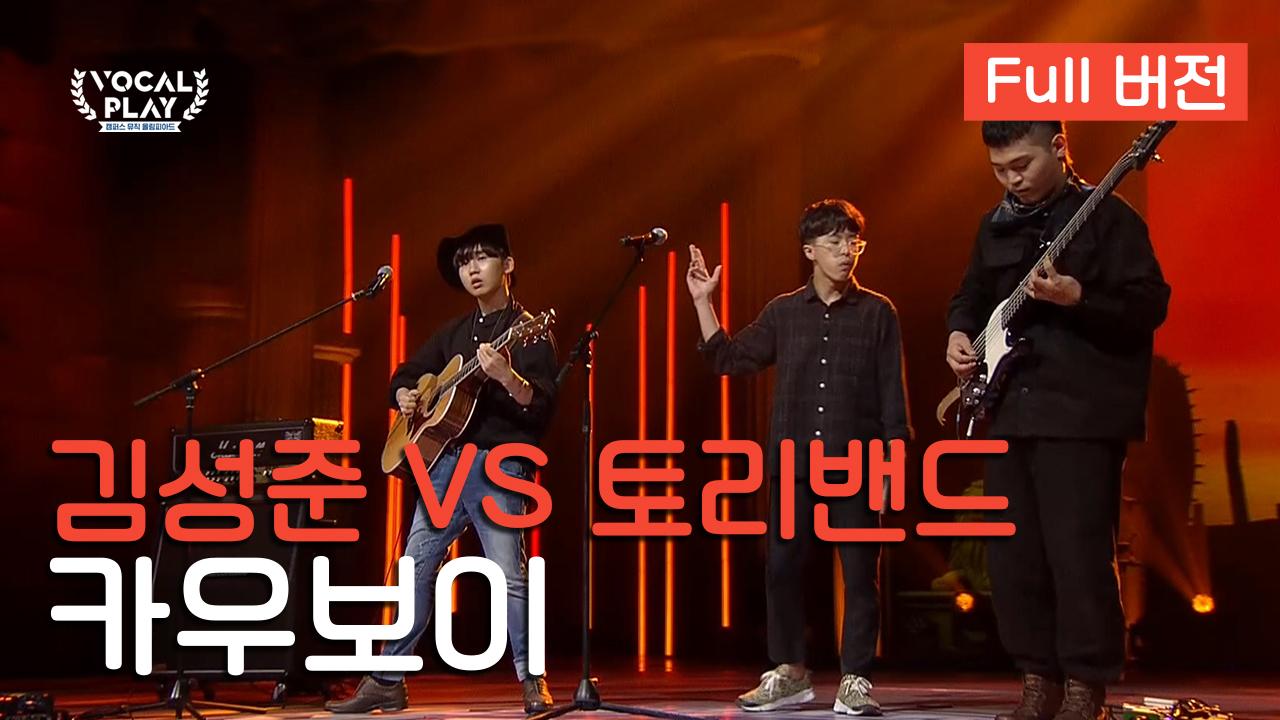 [Full버전] 서울예대 김성준 VS 전북대 토리밴드,....