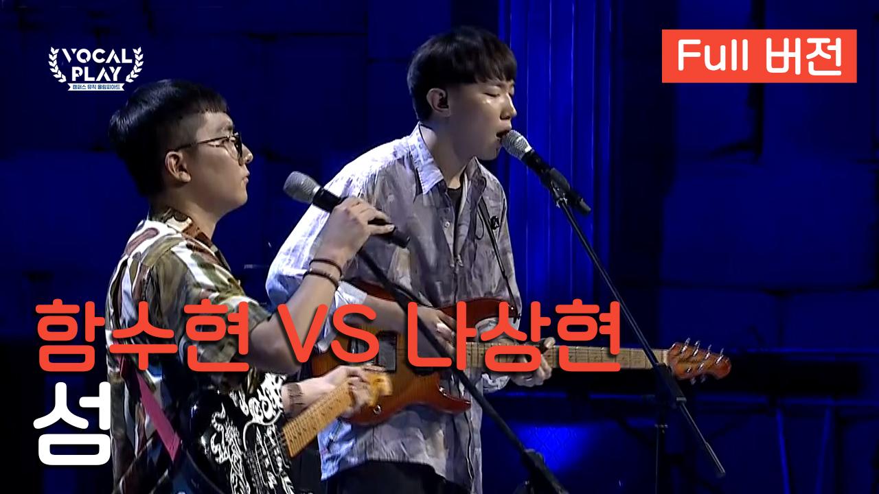 [Full버전] 동서울대 함수현 VS 서울대 나상현, ....
