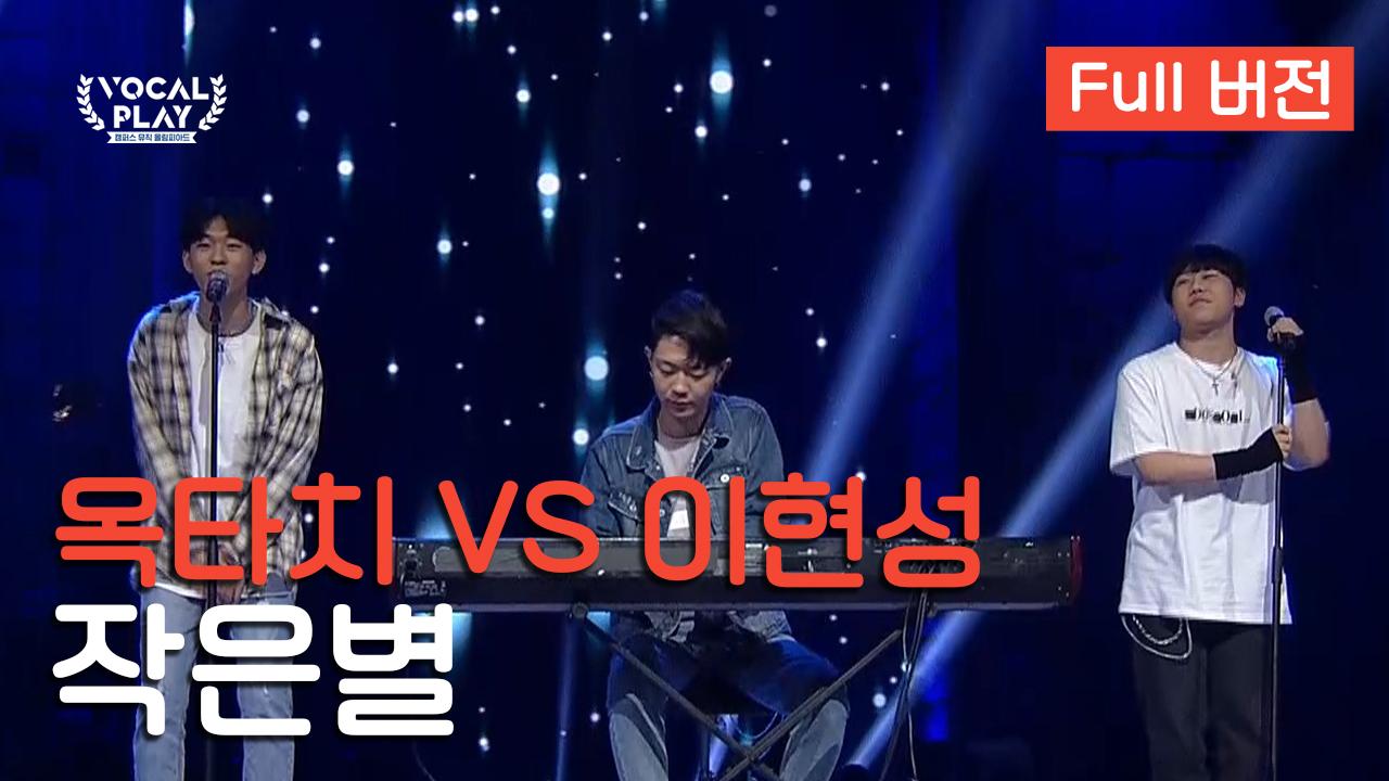 [Full버전] 중앙대 옥타치 VS 호원대 이현성, '....