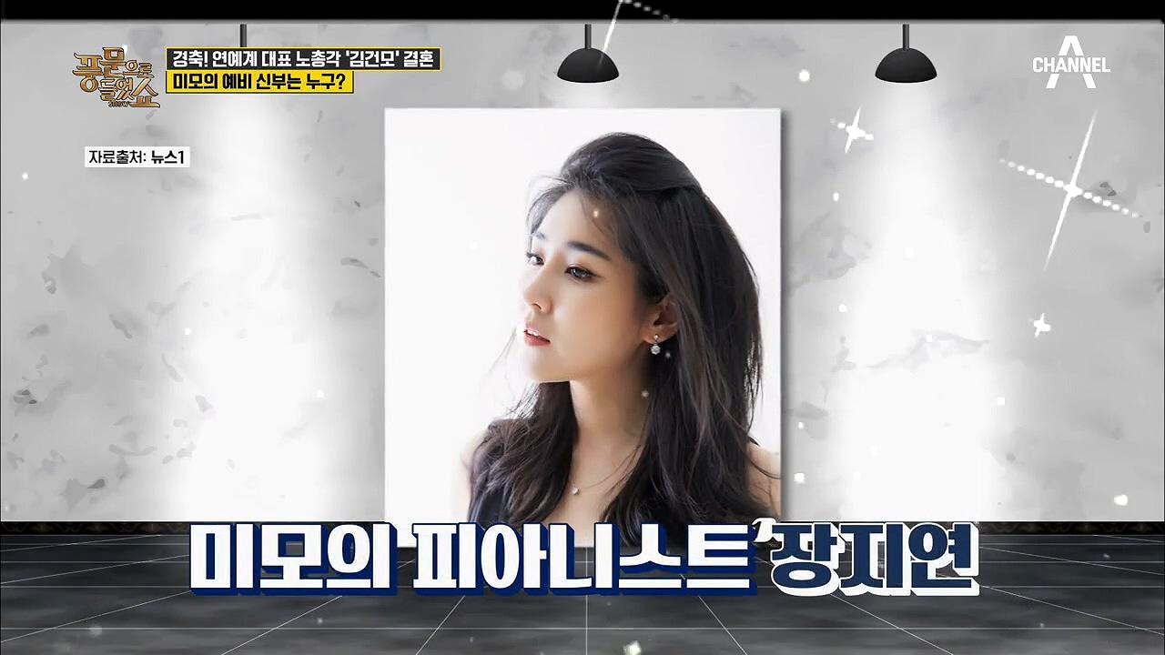 ★경축★ 연예계 대표 노총각 김건모의 결혼! 미모의 예....