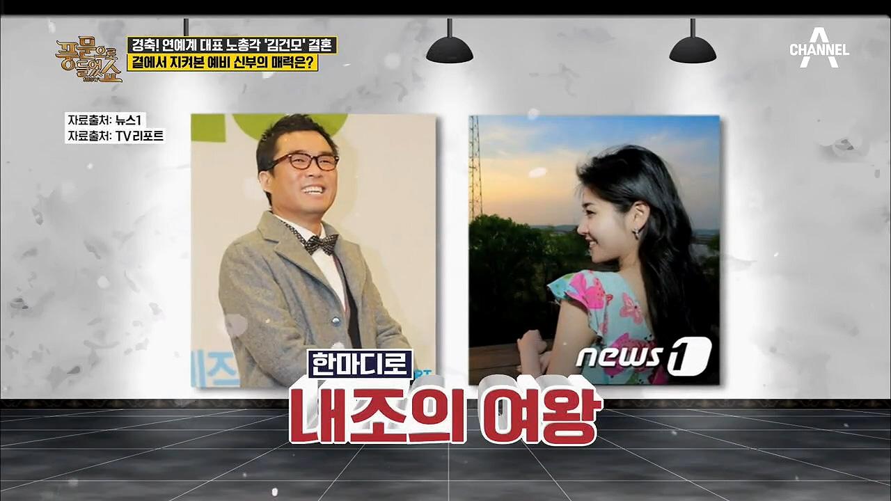 황영진이 곁에서 지켜본 김건모의 예비 신부 장지연의 매....