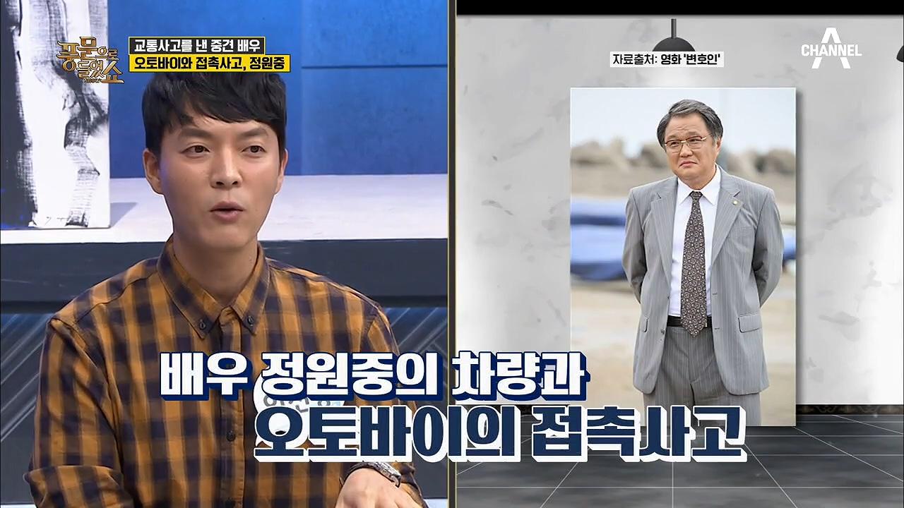 중견 배우 정원중이 교통 사고를 냈다?! 오토바이 운전....