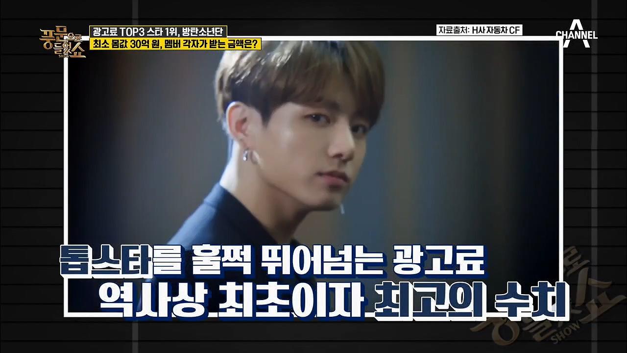 광고료 1위 스타 *방탄소년단* 최소 몸값이 30억 원....