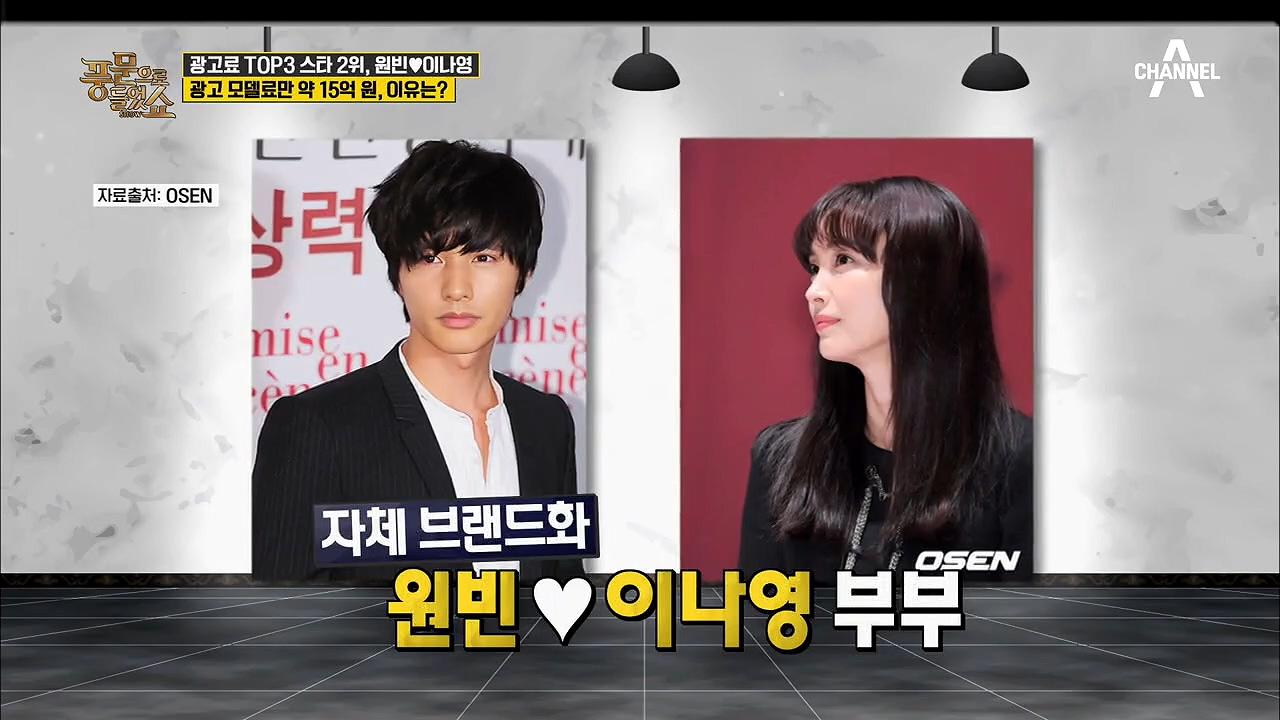 광고료 TOP3 스타 2위, 원빈♥이나영! 광고 모델료....