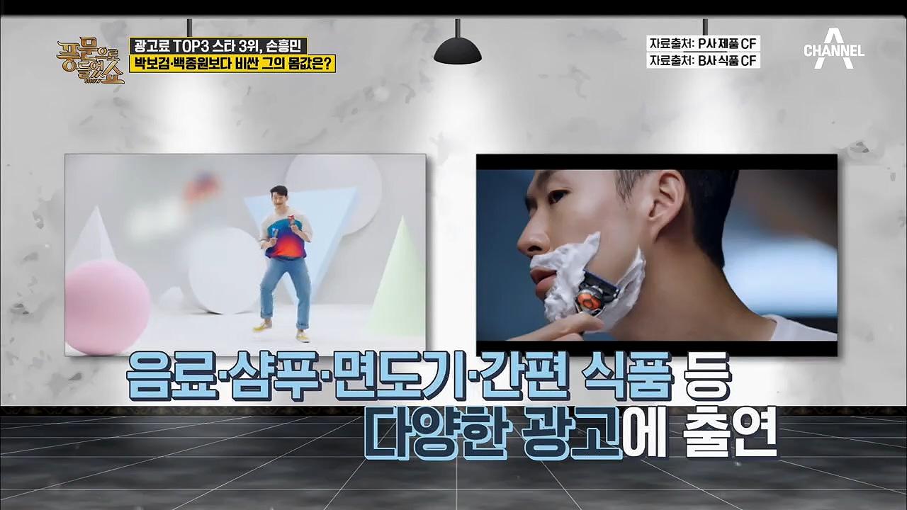 광고료 3위 스타 손흥민! 그의 경기날엔 아이스크림 매....