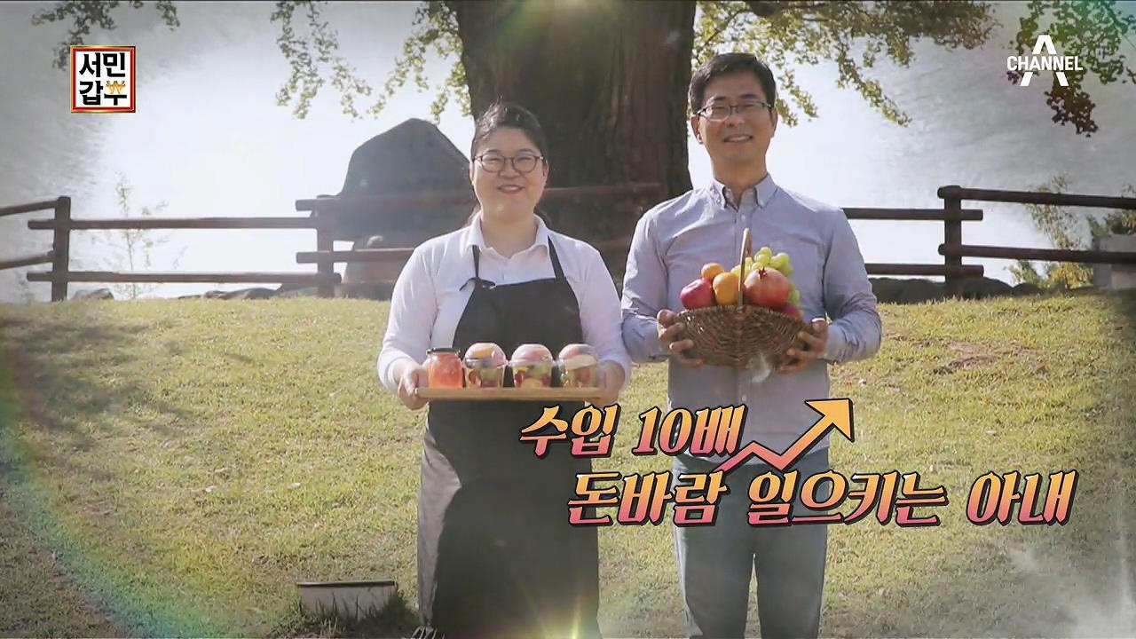 서민갑부 253회