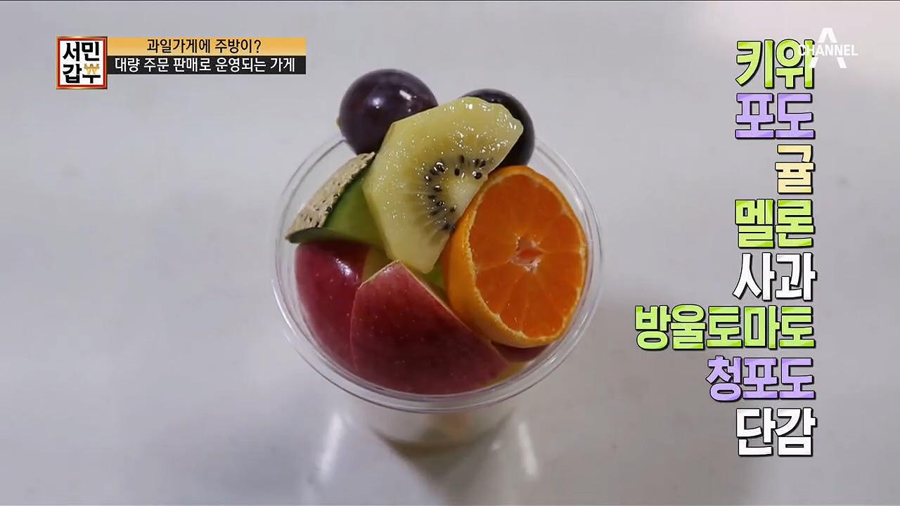 과일가게에 주방이...? 엄청난 양의 컵과일이 갑부만의....