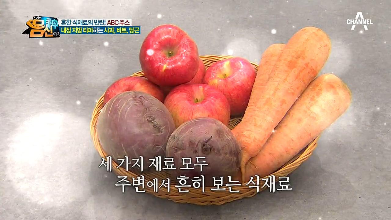 ★흔한 식재료의 반란★ 내장 지방 타파하는 ABC 주스....
