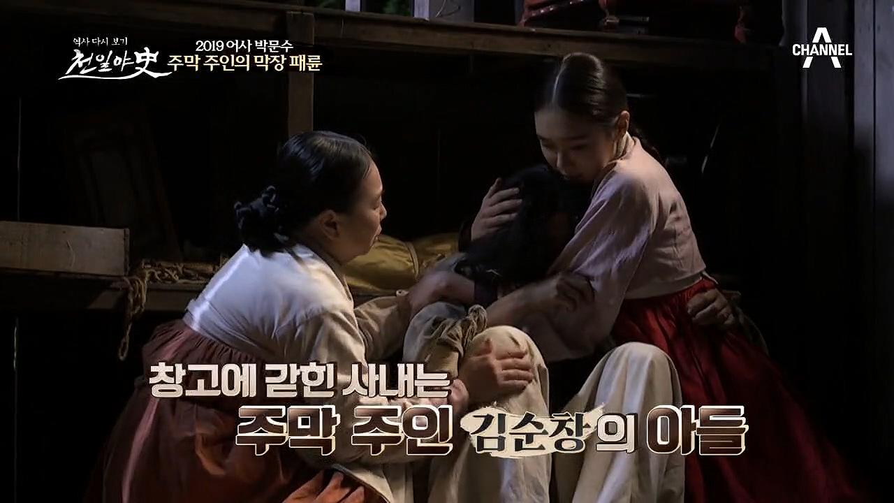 주막 주인의 ♨막장 패륜♨ 창고에 갇힌 사내는 김순창의....