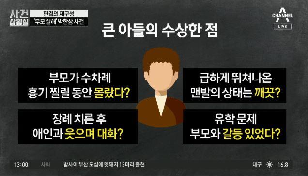[판결의 재구성]'부모 살해' 박한상 사건…범행 밝혀지....