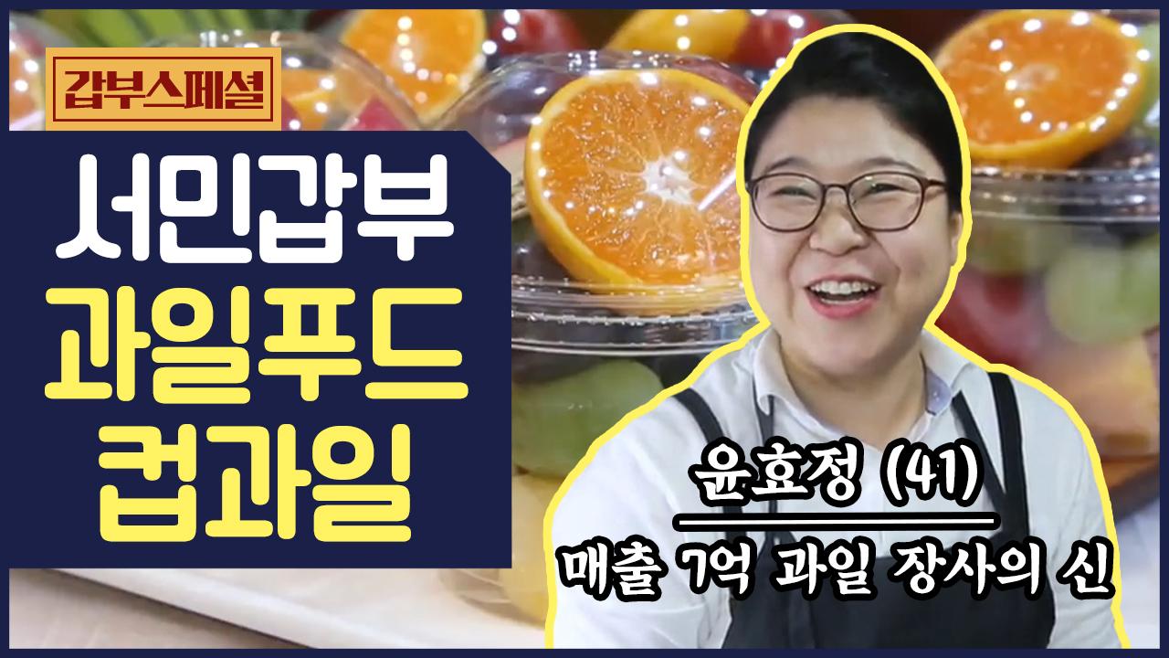 [갑부스페셜] 연 매출 7억 동네 과일가게! '컵과일'....