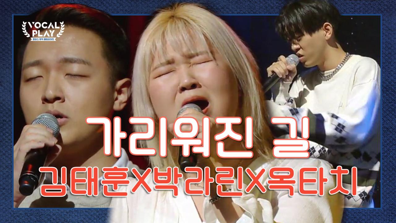 육감적인 하모니의 탄생♥ (김태훈X박라린X옥타치)의 '....