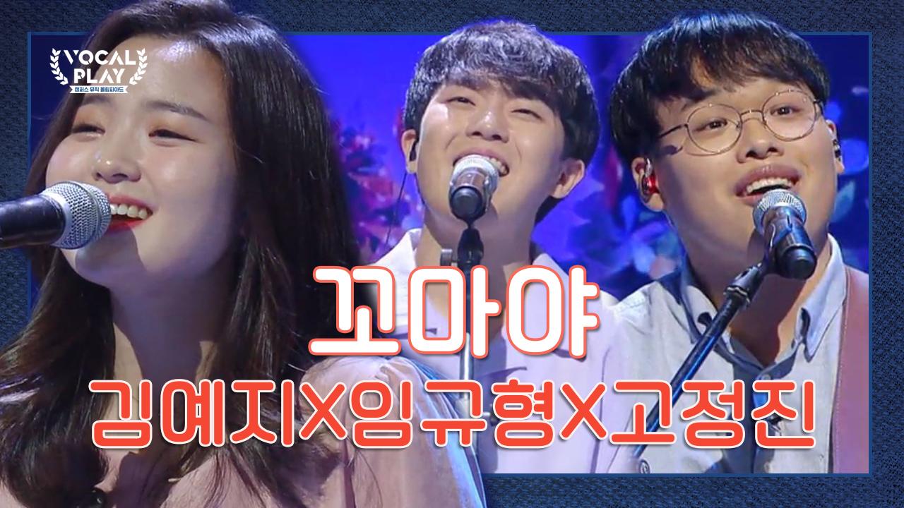 귀가 녹아 내린다 ㅠ_ㅠ 꿀 보이스 맛집 (김예지X임규....