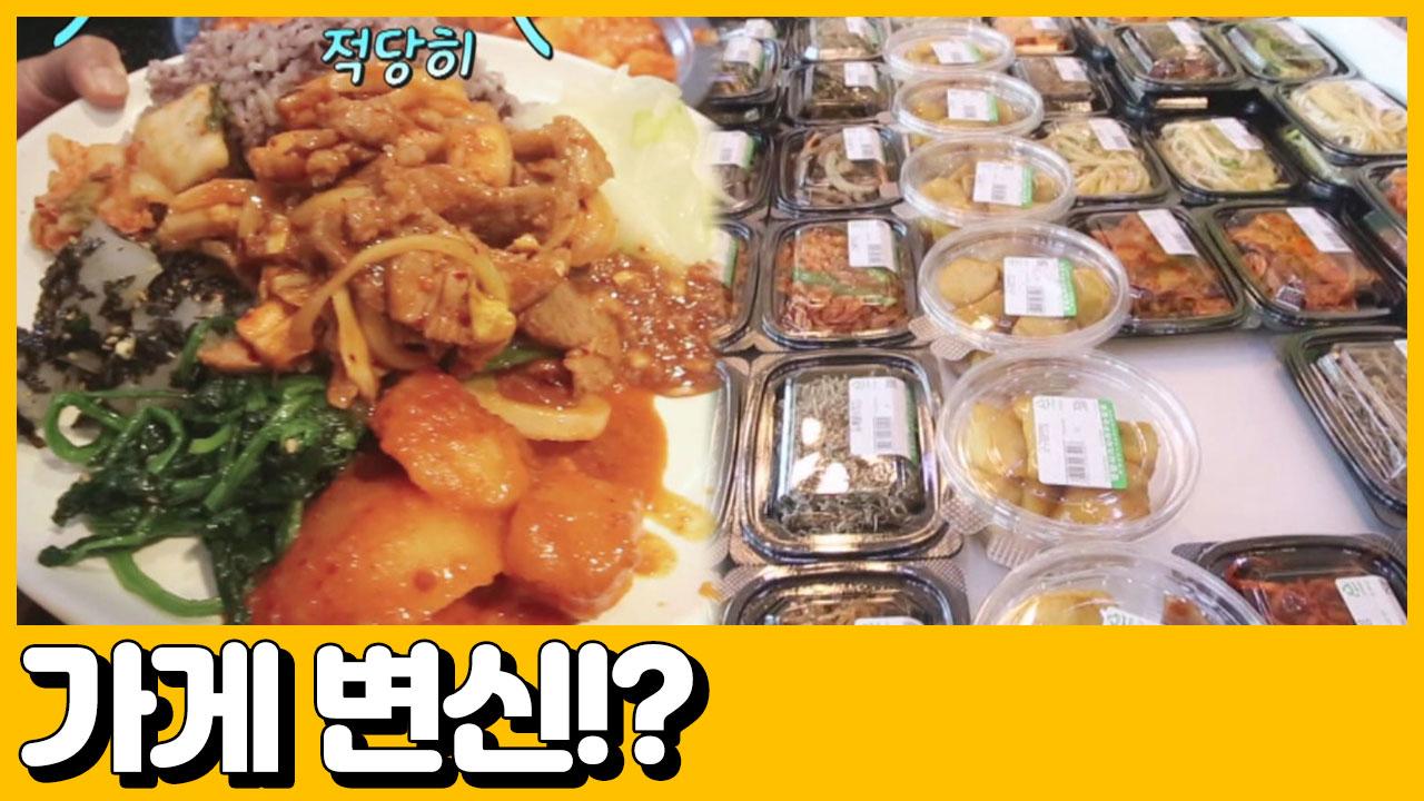 [선공개] 매출을 3배 상승시킨 꿀조합! 한식 뷔페와 ....
