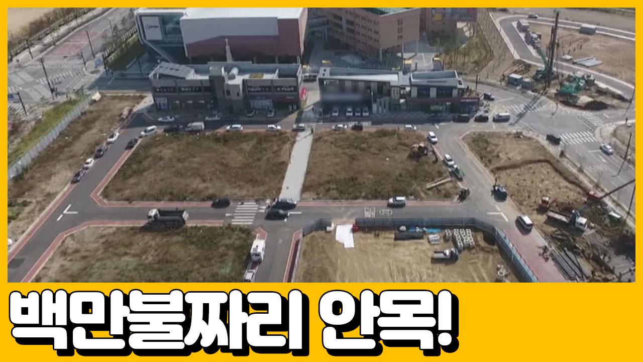[선공개] 노다지 땅에 식당을 차렸더니 생긴 일?! 허....