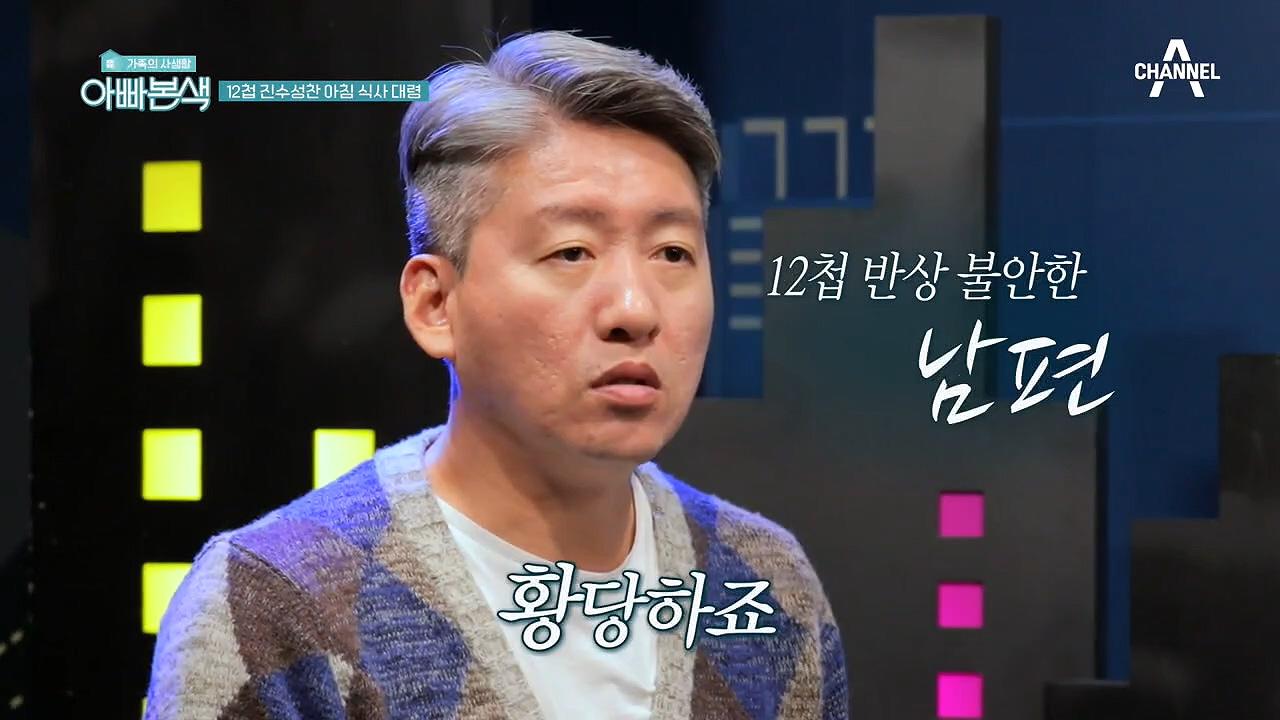 '우리 혜영이가 달라졌어요?!' 12첩 반상과 애교까지....