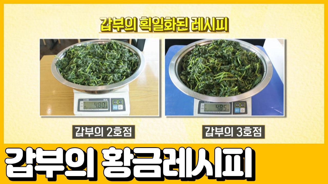 [선공개] (황금레시피) 모두가 좋아하는 맛을 찾아낸 ....
