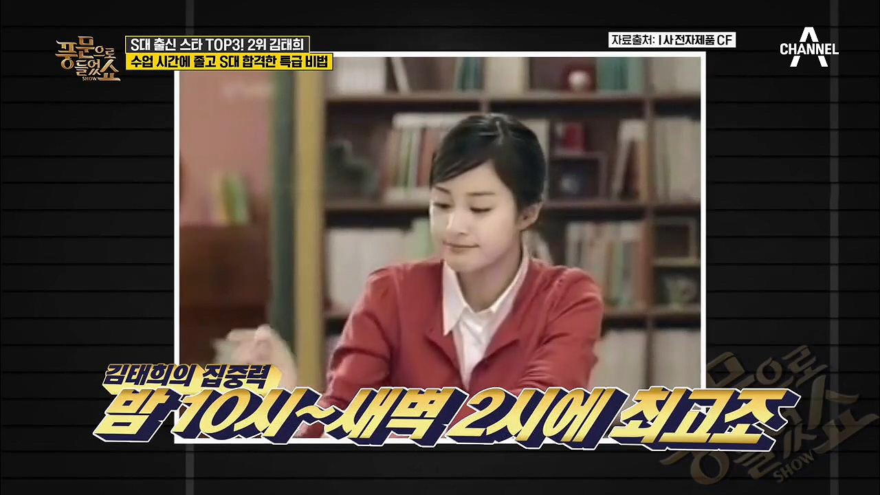 ☞수험생 주목☜ 김태희의 S대 입학 비법! *올빼미 학....