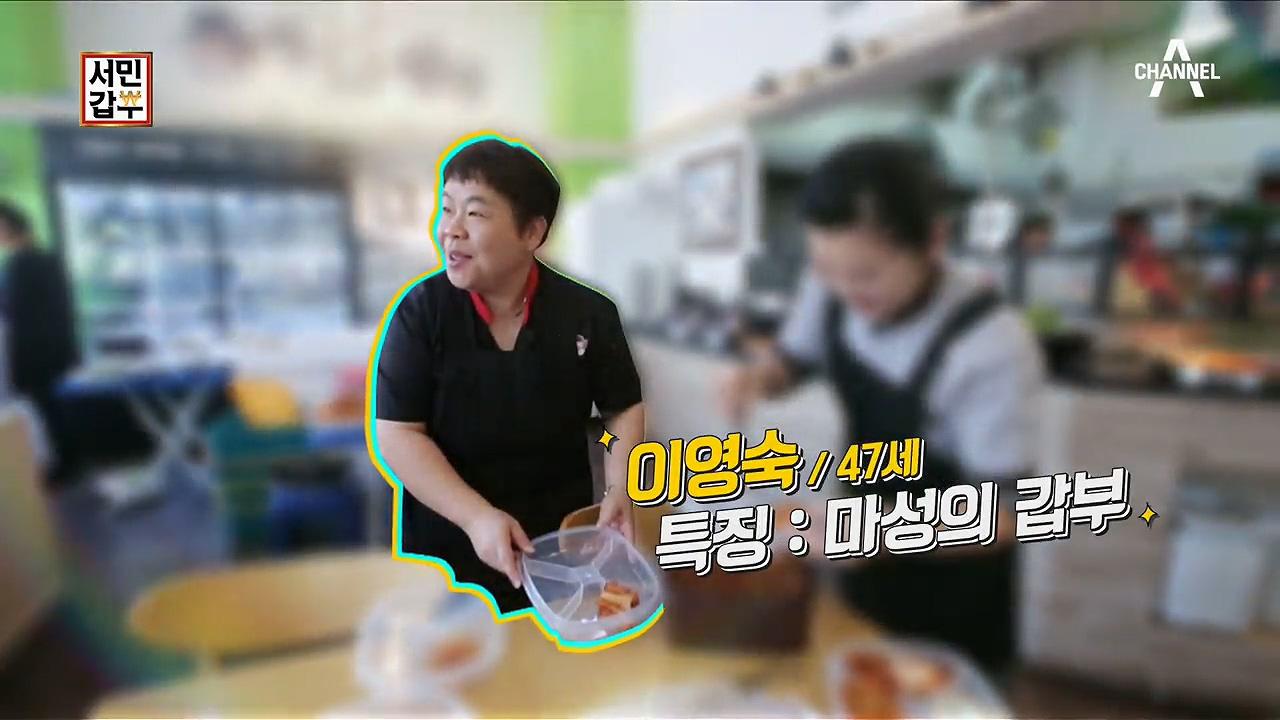 서민갑부 254회