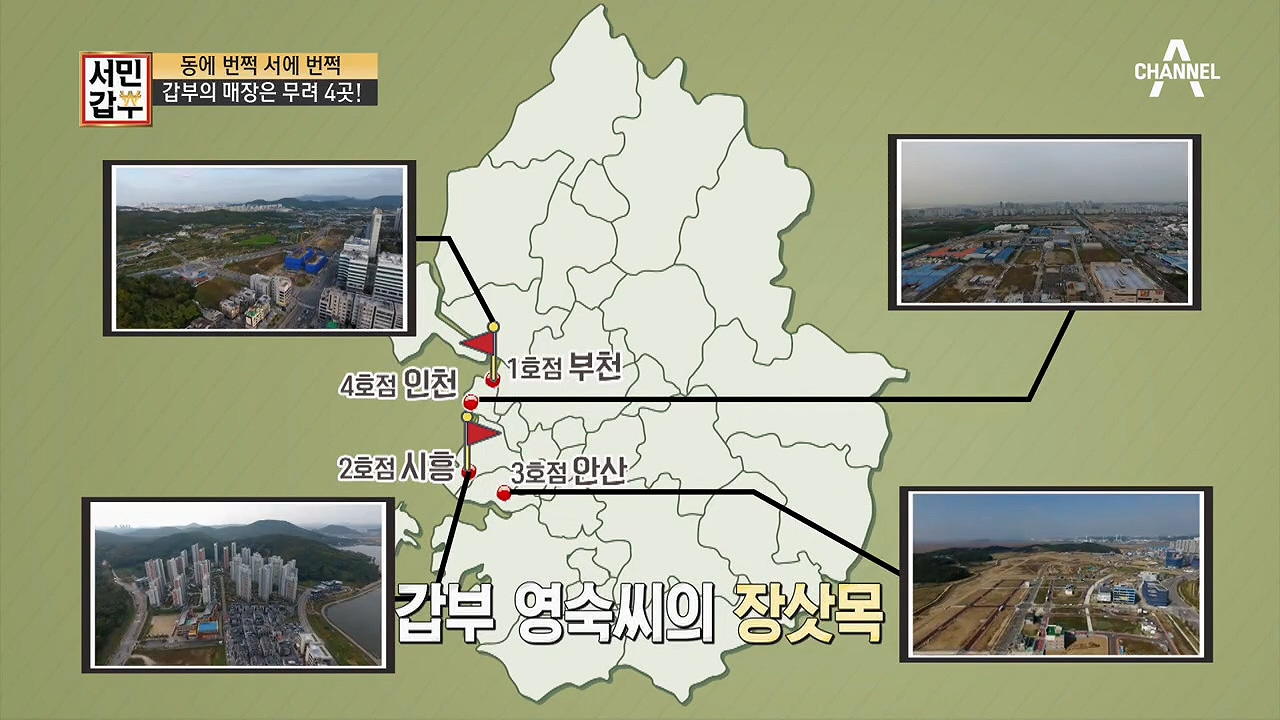 인천, 부천, 시흥, 안산까지...? 갑부의 매장은 무....