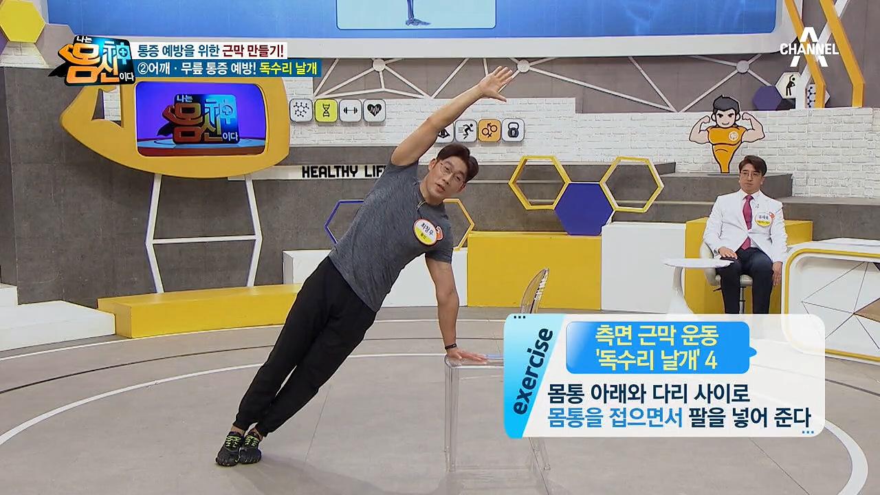 ★통증 예방을 위한 근막 만들기★ 어깨, 무릎 통증 예....