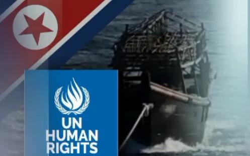 유엔, 북한 주민 강제 추방 조사 착수…귀순 의사 놓고....