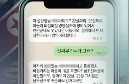 """탈북 감독 """"영양실조라 비실거려"""" vs 통일부 """"건장한...."""