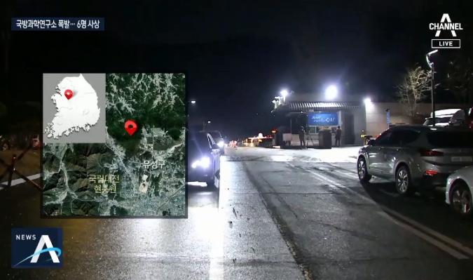 대전 국방과학연구소서 로켓 연료 다루다 '펑'…6명 사....