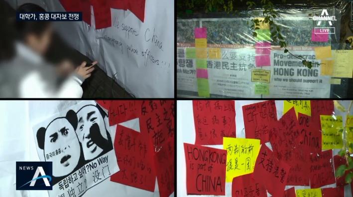 홍콩 시위에 한-중 대학생 '기싸움'…대학가는 대자보 ....