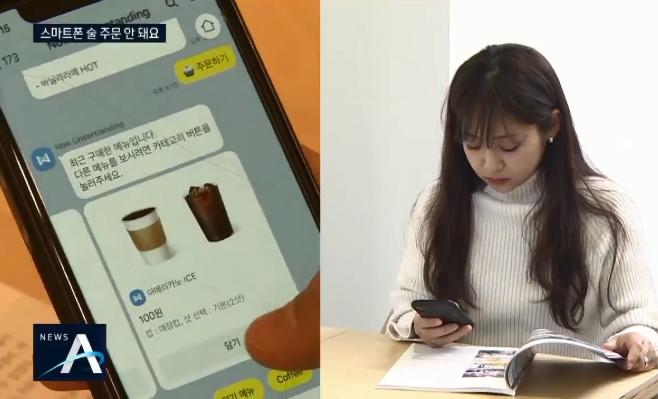 """스마트폰으로 """"커피 Yes 술 No""""…규제에 막힌 혁신...."""