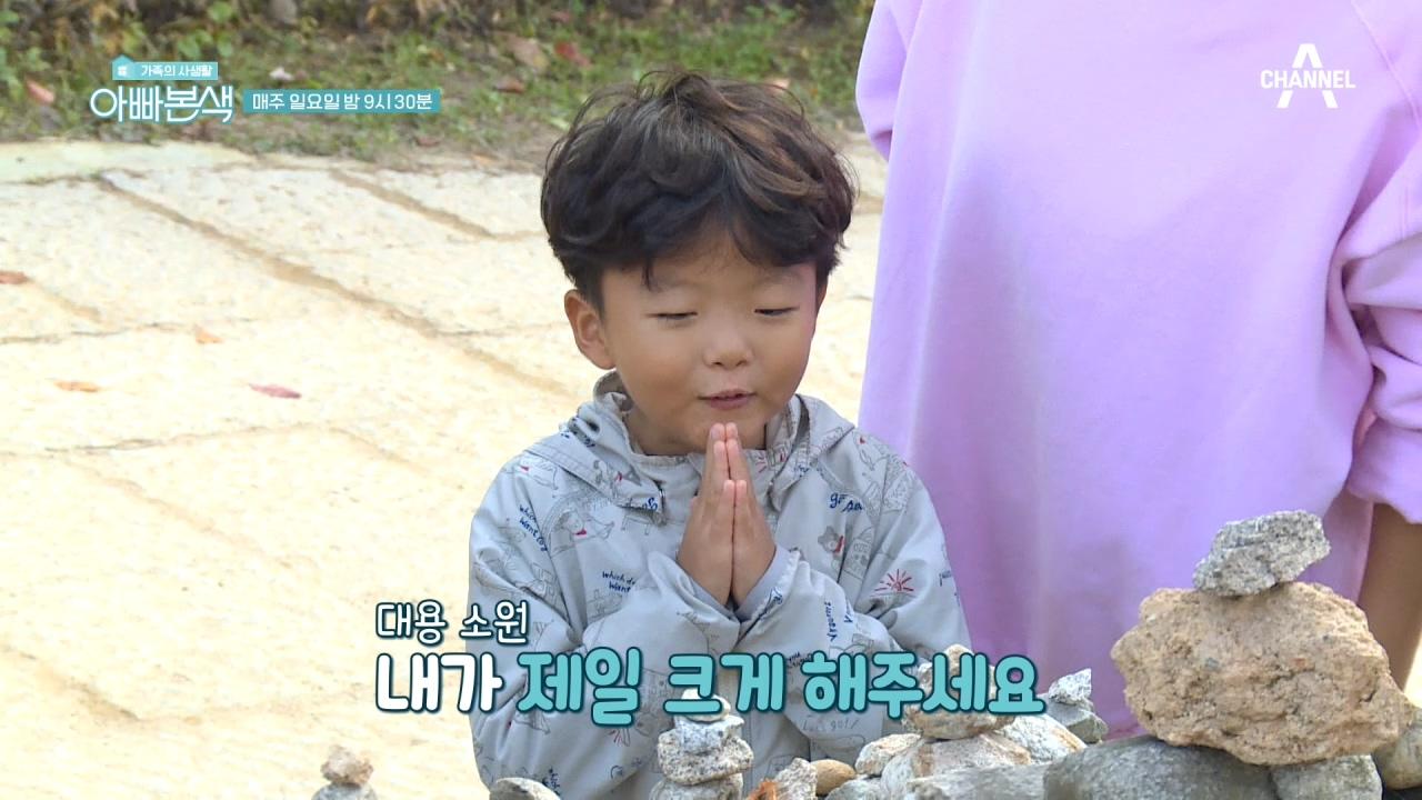 [선공개] 경록네 가을산 나들이♪ 과연 대정&대용 형제....