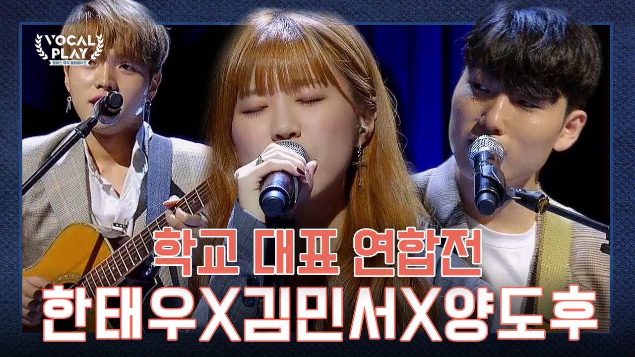 [선공개] 이곳이 음색맛집?!♥ 학교 대표 연합전(김민....
