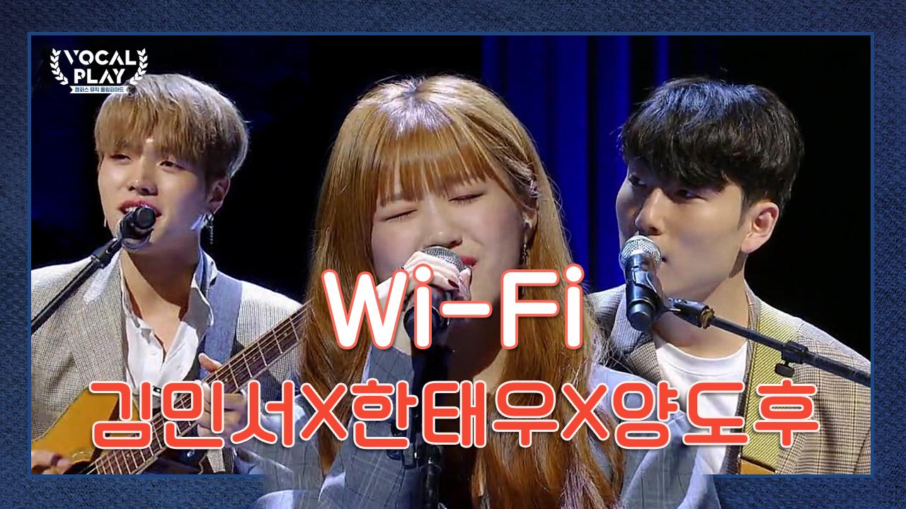 목소리 깡패들이 떴다!♨ (김민서X한태우X양도후)의 'Wifi'