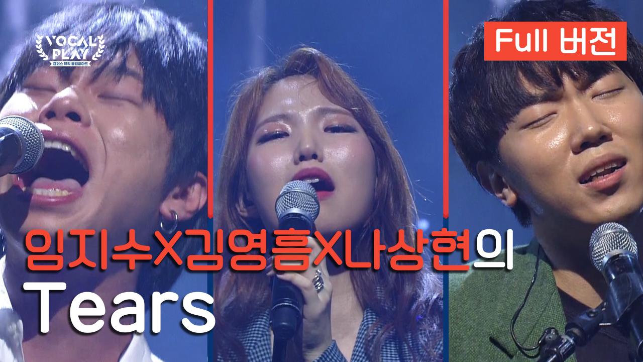 [Full버전] (임지수X김영흠X나상현)의 'Tears....
