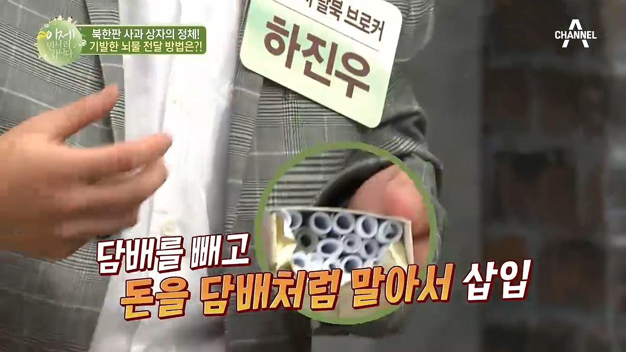※북한판 사과 상자※ 북한 재벌은 담배갑 안에 돈을 숨겨 뇌물을 전달했다는데...