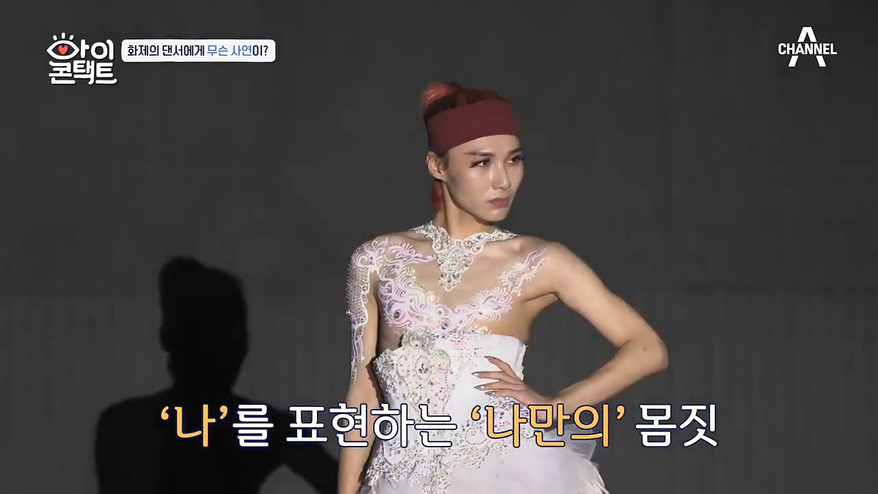 '너나 해' 의 파격 무대로 유명해진 댄서가 아이콘택트....