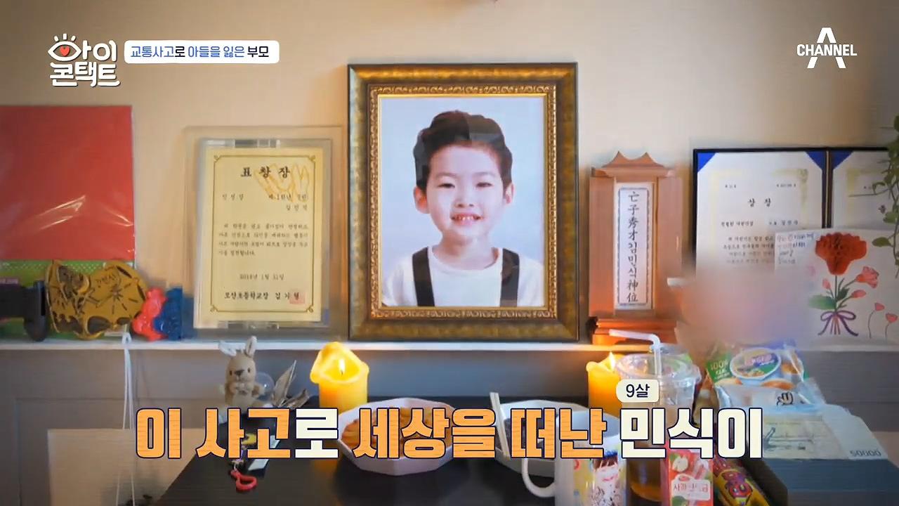 (눈물) 어린이보호구역에서 발생한 교통사고로 아들 '민....