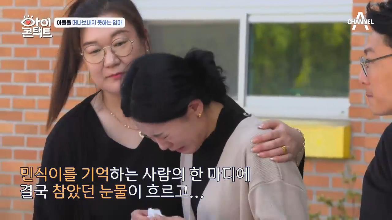 민식이를 기억하는 사람의 한 마디에 참았던 눈물이 흐르는 엄마!