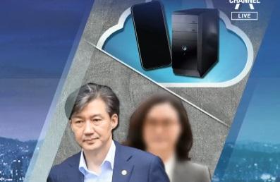 '클라우드' 못 피한 조국 부부…지워도 남는 증거 보따....