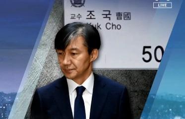 """조국, 자택-연구실 PC 연동 주장…검찰 """"그런 정황 ...."""