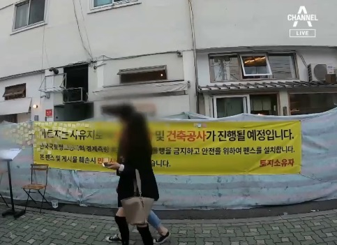 [김진이 간다]수십 년 다니던 길에 갑자기 '출입금지'