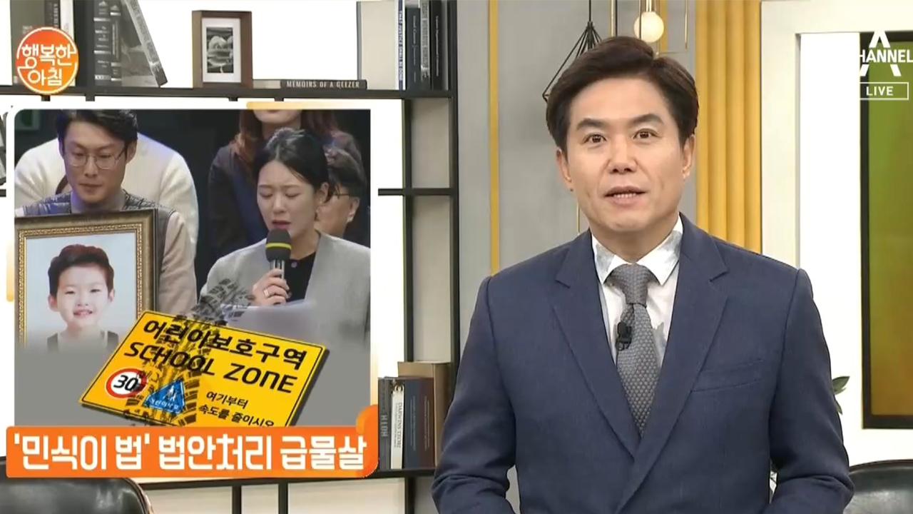 [뉴스] '민식이 법' 법안처리 급물살! 국회행안위 법....