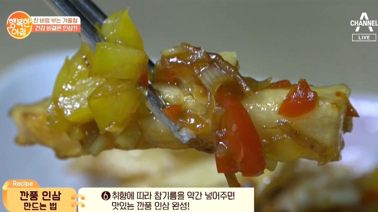겨울철 보양식 '깐풍 인삼&인삼 소고기 천리찬' 만들기