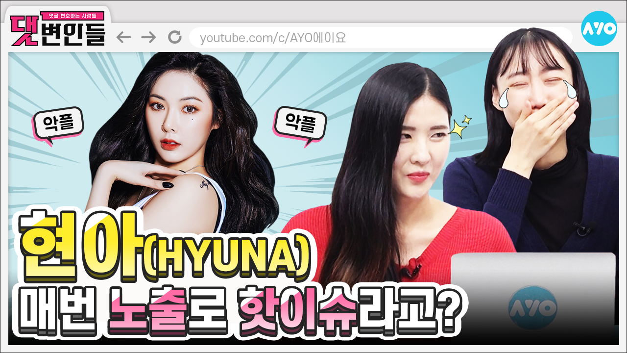 [HyunA 컴백] 현아의 '오버립'은 빨개요! 악플러....