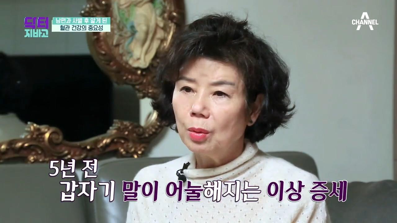 박혜숙, 남편과 사별 후 알게된 혈관 건강의 중요성