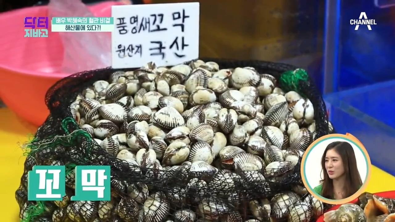 배우 박혜숙의 혈관 비결! 해산물에 답이 있다?!